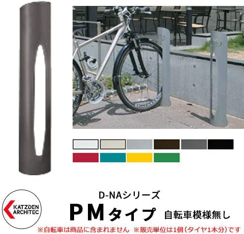 D-NA PMタイプ パールグレー 円柱型(自転車模様無し) 床付タイプ サイクルスタンド