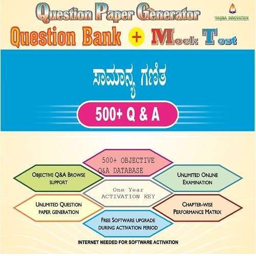 KANNADA MATHEMATICS QUESTION Bank + QPAPER GENERATOR: Amazon
