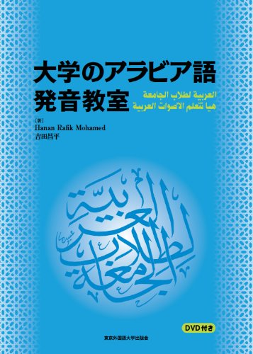 大学のアラビア語 発音教室 【DVD付き】