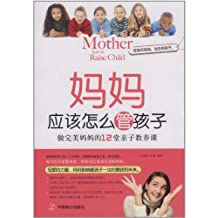 Tube Mom how children should be: do the perfect mother parenting classes 12(Chinese Edition)