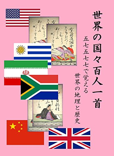 Hyakunin Isshu of World History and Geography: One Hundred Poems Describing One Hundred Nations Play and Learn Series (Japanese Edition)