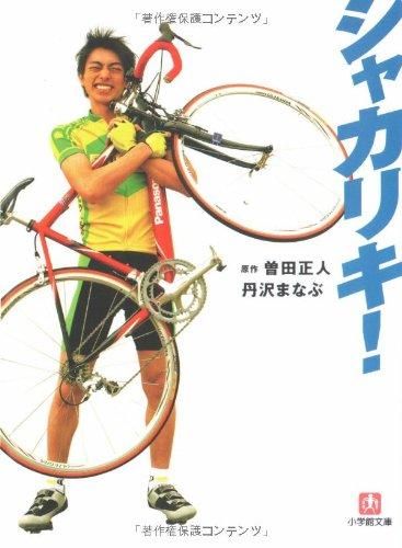 Shakariki! (Shogakukan Novel) (2008) ISBN: 4094082859 [Japanese Import]