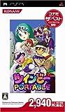 Twinbee Portable (Konami the Best) [Japan Import]
