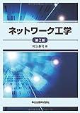ネットワーク工学(第2版)