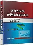 近红外光谱分析技术实用手册