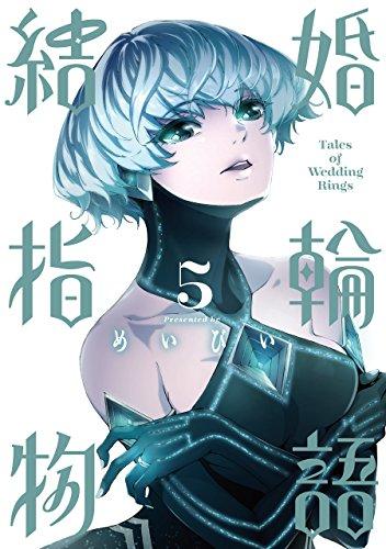 結婚指輪物語(5) (ビッグガンガンコミックス)