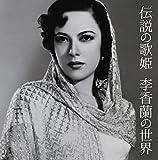 Densetsu No Utahime Li Xianglan No Sekai
