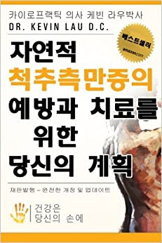 Your Plan for Natural Scoliosis Prevention and Treatment (KOREAN EDITION): Health In Your Hands