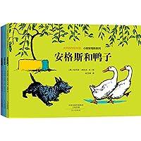 大师名作绘本馆:小狗安格斯系列(套装共3册)