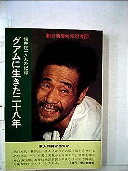 グアムに生きた二十八年―横井庄...