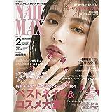 NAIL MAX 2020年2月号