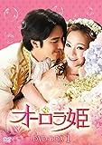 [DVD]オーロラ姫 DVD-BOX1