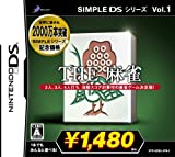 SIMPLE DSシリーズ Vol.1 THE 麻雀 廉価版