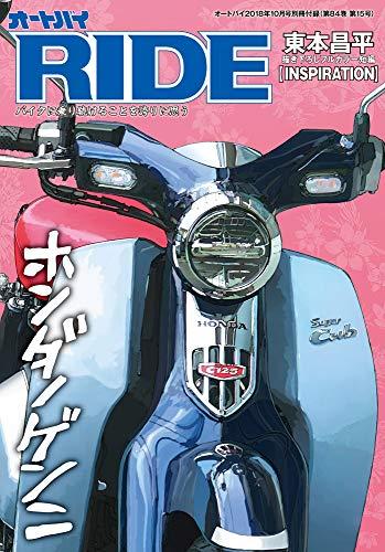 オートバイ 2018年10月号 画像 B