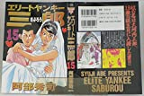 Elite Yankee Saburo (15) (Young Magazine Comics) (2003) ISBN: 4063611302 [Japanese Import]