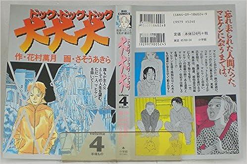 犬・犬・犬(ドッグ・ドッグ・ドッグ) 4 (ビッグコミックス)