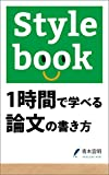 Stylebook You can Learn How to Write a Paper In One Hour (Japanese Edition)