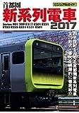ビジュアルガイド首都圏新系列電車2017 (イカロス・ムック)
