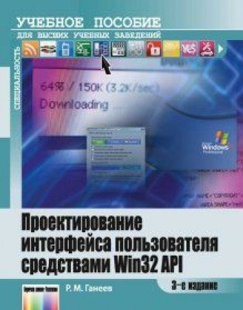 Proektirovanie interfeysa polzovatelya sredstvami Win32 API. Uchebnoe posobie dlya vuzov. - 3-e izd., stereotip. by Goryachaya Liniya - Telekom