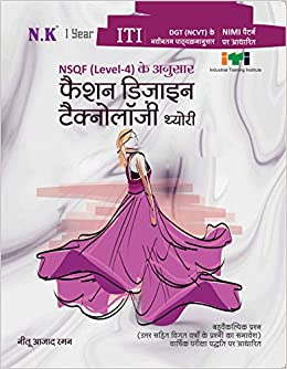 Amazon In Buy Iti Fashion Design Technology I Year Hindi Book Online At Low Prices In India Iti Fashion Design Technology I Year Hindi Reviews Ratings