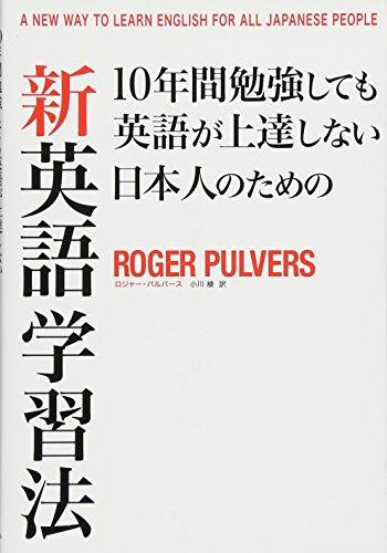 10年間勉強しても英語が上達しない日本人のための新英語学習法 A NEW WAY TO LEARN ENGLISH FOR ALL JAPANESE