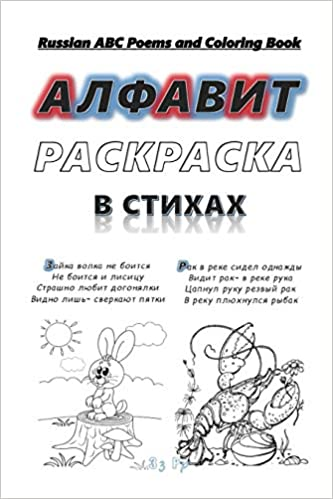 Russian Abc Poems And Coloring Book Russian Alphabet Poems And