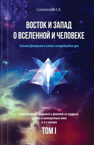 Price comparison product image Vostok i Zapad o Vselennoy i Cheloveke (Russian Edition) - 1 TOM: Tajnaja Doktrina v Svete Segodnjashnego Dnja (v 3-x TOMAX)