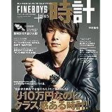 FINEBOYS 時計 vol.17