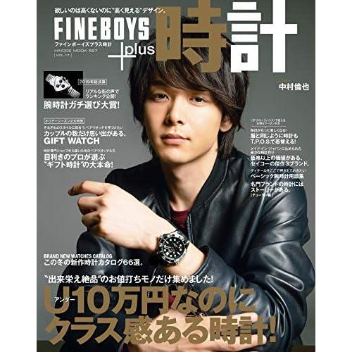 FINEBOYS 時計 vol.17 表紙画像
