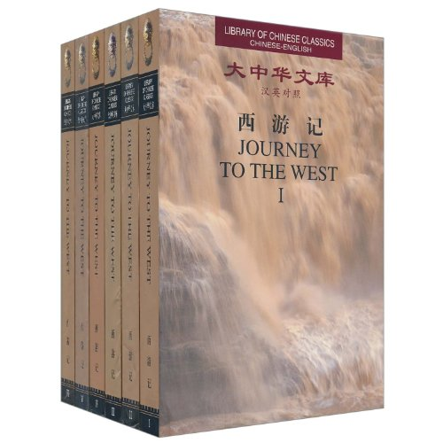 Journey to the West (Library of Chinese Classics: Chinese-English: 6 Volumes) (English and Chinese Edition)