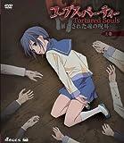 Corpse Party Tortured Souls - Bougyaku sareta Tamashii no Jukyo - #1 [ Japan Import ]