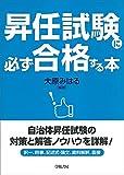 昇任試験に必ず合格する本