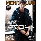 MEN'S CLUB 2018年12月号