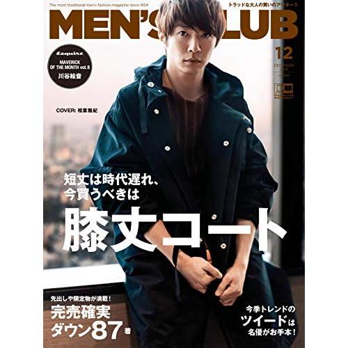 MEN'S CLUB 2018年12月号 表紙画像