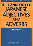 The Handbook of Japanese Adjectives and Adverbs, Taeko Kamiya, 1568364164