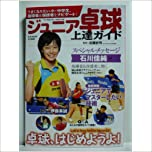 ジュニア卓球上達ガイド (B・B MOOK 851 スポーツシリーズ NO. 721)