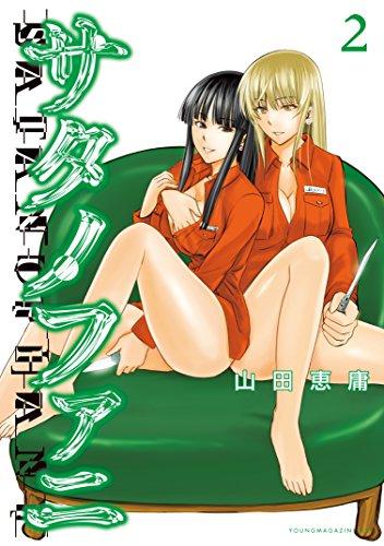 サタノファニ(2) (ヤングマガジンコミックス)
