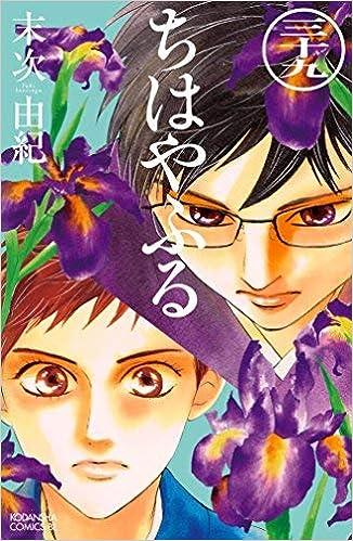 ちはやふる 第01-39巻 [Chihaya Furu vol 01-39]