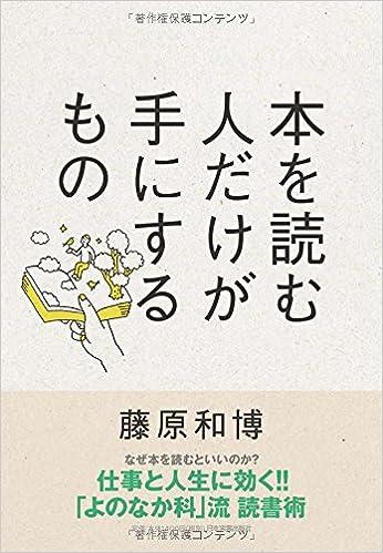 「本を読む人だけが手にするもの」の画像検索結果