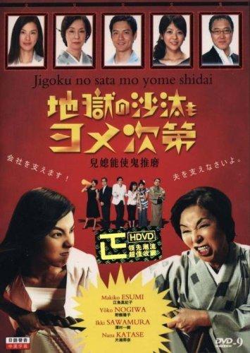 Amazoncom 2007 Japanese Tv Series Jigoku No Sata Mo Yome