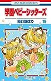 学園ベビーシッターズ コミック 1-19巻セット