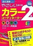 一発合格! カラーコーディネーター2級 完全攻略テキスト&問題集【第2版】