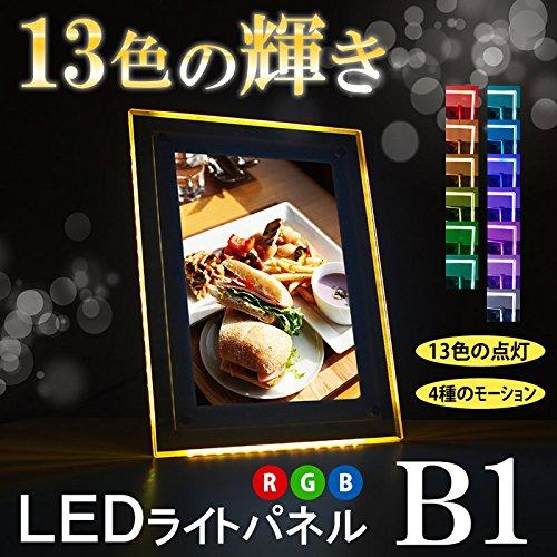 クリアフレーム LEDライトパネル(RGB) 【ポスター 看板 フォトスタンド】 (B1) (LPP-B1RGBSC01) B1  B00V4GS5SS