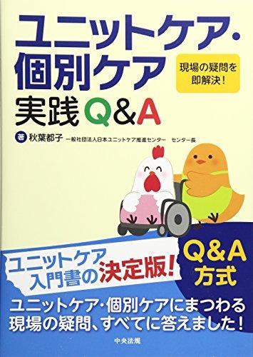 ユニットケア・個別ケア実践Q&A: 現場の疑問を即解決!