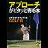 アプローチがピタッと寄る本 必ずスコアがアップするGOLF術 ライフエキスパートのゴルフ (KAWADE夢文庫)