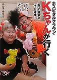 ホスピタルクラウン・Kちゃんが行く―笑って病気をぶっとばせ! (感動ノンフィクションシリーズ)