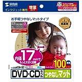 サンワサプライ インクジェットDVDラベル100枚 LB-CDR012N-100