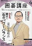 NHKテキスト囲碁講座 2019年 04 月号 [雑誌]