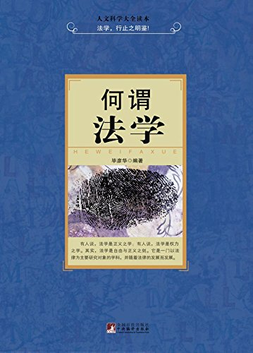 何谓法学  (What is Law) (Chinese Edition)