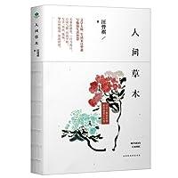 汪曾祺散文集:人间草木(线装)